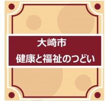 大崎健康まつりアイキャッチ.jpg
