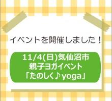 11/4親子ヨガイベント報告