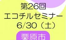 26回セミナー栗原